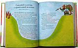 Ісус на сторінках Біблії. Дитяча Біблія з ілюстраціями Джаґо, фото 6