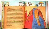 Ісус на сторінках Біблії. Дитяча Біблія з ілюстраціями Джаґо, фото 9