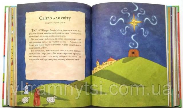 Ісус на сторінках Біблії. Дитяча Біблія з ілюстраціями Джаґо