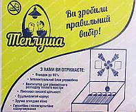 Инкубатор Теплуша ИБ-63 (автомат)