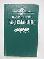 Соротокина Н. Гардемарины.