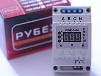 Реле контроля напряжения трехфазное (устройство защиты трехфазной сети) РУБЕЖ РКН3Ф-16