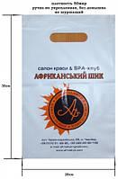 Полиэтиленовый пакет с логотипом  30х20 см