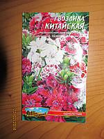 Гвоздика Китайская, семена