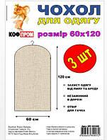 Чехол колпак для одежды без молнии набор 3 шт 60*120 см. белый