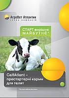Агроветатлантiк ТМ Здорова CalfAtlant Gusto 100% стартовый  корм от 5-90 дней для телят. 25кг