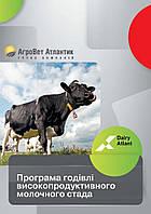 Агроветатлантiк ТМ Здорова Energy Atlant Енергетична добавка для корiв на основi захищеного жиру та протеiну