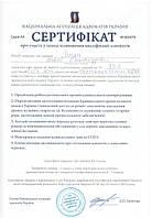 Сертификат Адвоката Павла Лыски