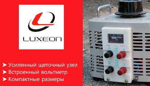 Лабораторный автотрансформатор однофазный LUXEON ЛАТР