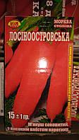 Семена моркови Лосиноостровская 15 грамм ТМ VIA плюс