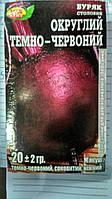 Семена свеклы Округлая темно - красная (20 грамм) ТМ VIA плюс