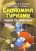 Мальська М.П. Економіка туризму.