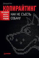 Кот Дмитрий Копирайтинг: как не съесть собаку. Создаем тексты, которые продают