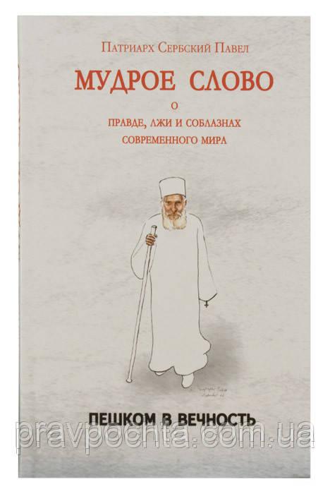 Патриарх сербский павел книги скачать бесплатно