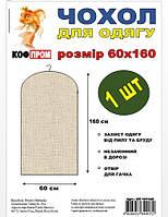 Чехол колпак для одежды без молнии 60*160 см. белый