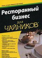 Майкл Гарви, Хезер Дизмор Ресторанный бизнес для чайников