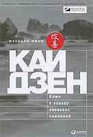 Масааки Имаи Кайдзен: ключ к успеху японских компаний