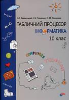 Завадський І.О, Стеценко Інформатика 10 клас. Табличний процесор (для академ. рівня)