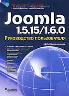 Денис Колисниченко Joomla 1.5.15/1.6.0. Руководство пользователя