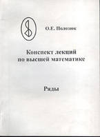 Полозюк О.Е. Конспект лекций по высшей математике. Ряды