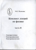 Полозюк О.Е. Конспект лекций по физике. ч.2