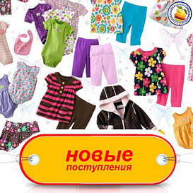 Новинки, детская одежда