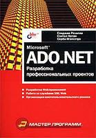 Сэнджив Рохилла, Сэнтил Натан, Серби Мэлхотра ADO.NET: разработка профессиональных проектов