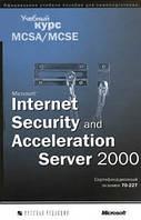 Microsoft Corporation Internet Security and Acceleration Server 2000 без CD. Учебный курс. Сертиф. экзамен 70-227