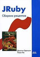 Эдельсон Д., Лю Г. JRuby. Сборник рецептов.
