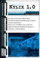 Клименко А.К Kylix 1.0 Базы данных и приложения. Лекции и упражнения.