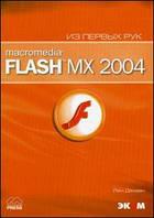 Дехаан Й. Macromedia Flash MX 2004. Из первых рук +CD