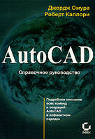 Омура Дж.,Коллори Р. AUTOCAD Справочное руководство