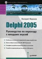 Валерий Фаронов Delphi 2005. Руководство по переходу с младших версий. Библиотека программиста