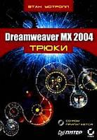 Уотролл Э. Dreamweaver MX 2004. Трюки .+CD