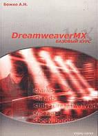 Божко А.Н. Dreamweaver MX. Базовый курс