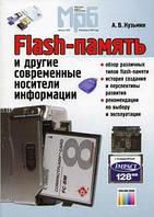 Кузьмин А.В. Flash-память и другие современные носители информации