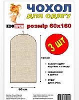 Чехол колпак для одежды без молнии набор 3 шт 60*160 см. белый