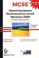Гованус Гари, Кинг Роберт MCSE Проектирование безопасности сетей Windows 2000 Учебное руководство/экзамен 70-220