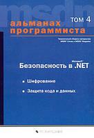 Microsoft Corporation Альманах программиста, т.4