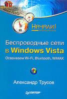 Трусов А.Ф. Беспроводные сети в Windows Vista. Начали!