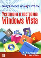 Белявский О.В. Визуальный самоучитель Установка и настройка Windows Vista