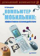 Гольцман В. Компьютер + мобильник. Эффективное взаимодействие +СD
