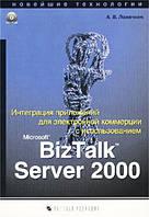 Ложечкин А.В. Интеграция прил. для электрон. коммерции с использ.MS Biztalk Server 2000 +CD