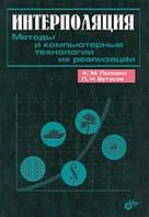 Половко А., Бутусов П. Интерполяция. Методы и компьютерные технологии их реализации