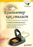 Рыжкова М. Компьютер как стилист. Подбор прически и макияжа. Полноцветное издание + CD