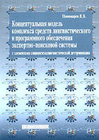 Пономарев В.В. Концептуальная модель комплекса средств лингвистического и программного обеспечения экспертно-поиско