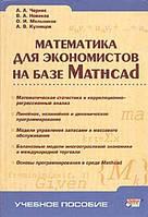Черняк А.А., Новиков В.А., Мельников О.И., Кузнецо Математика для экономистов на базе MathCAD
