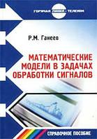 Ганеев Р.М. Математические модели в задачах обработки сигналов. Изд.2, испр. и дополн.