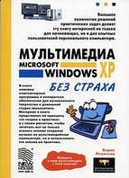 Леонтьев Б.К. Мультимедиа MS Windows XP без страха