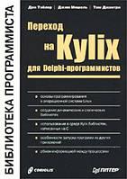 Тэйлор Д., Мишель Д. Переход на Kylix для Delphi-программистов